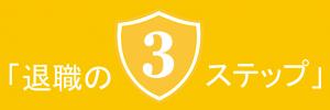 退職の3ステップ